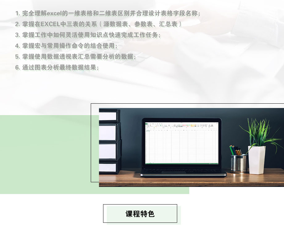 《Excel综合案例》课程_02.jpg