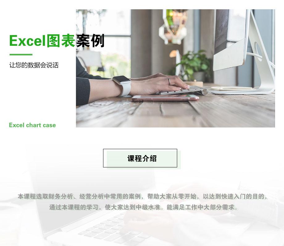 Excel图表案例_01.jpg