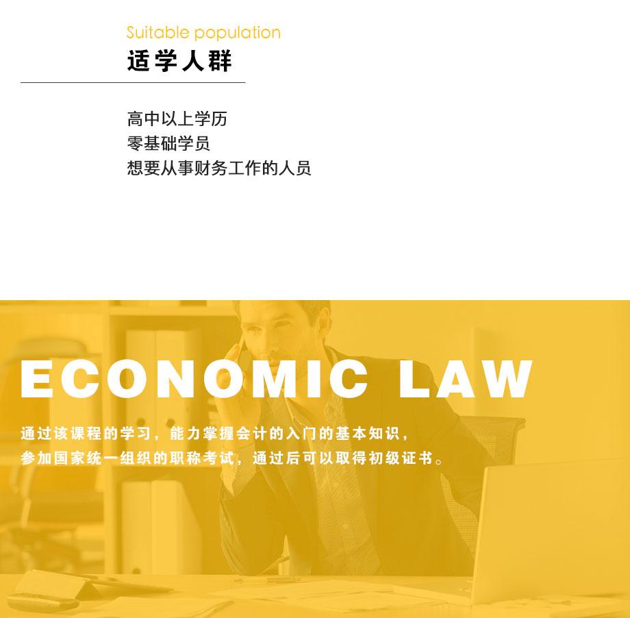 经济法基础-考点精讲-_04.jpg