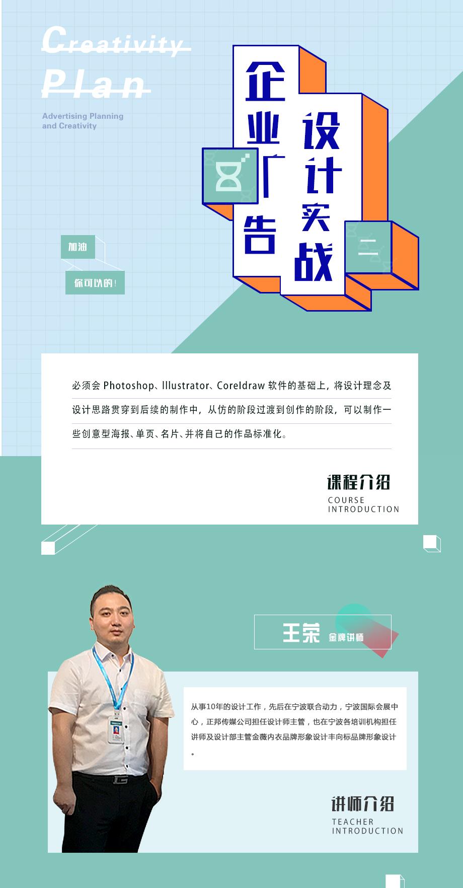 企业广告实战二_01.png