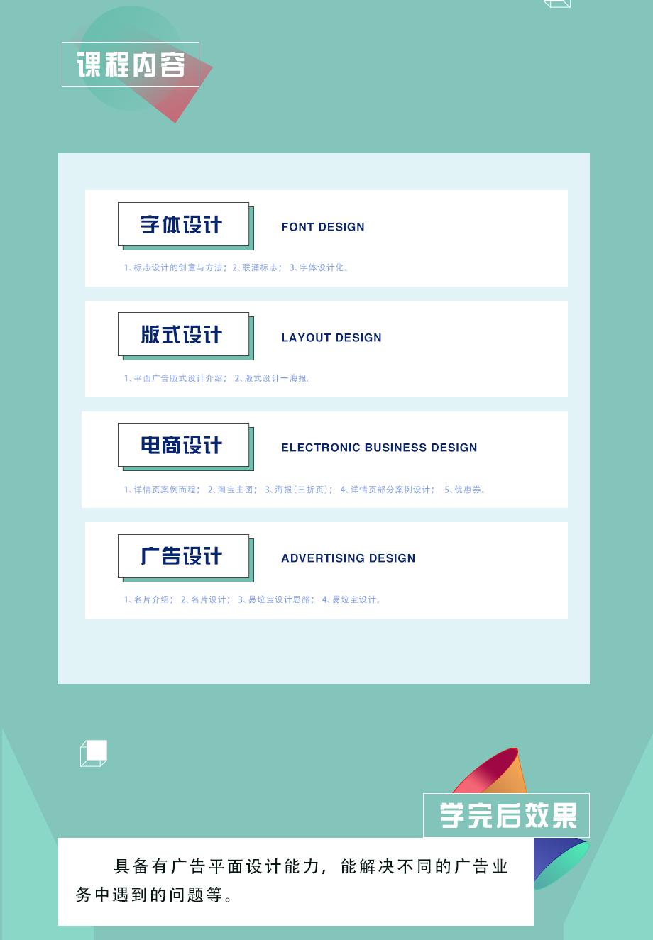 企业广告实战二_02.png