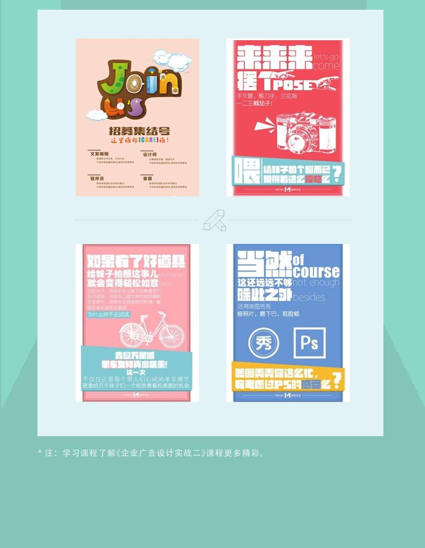 企业广告实战二_03.png